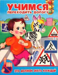 Развивающая и обучающая литература для детей