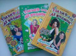 Серия книг Только для девчонок