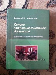 Основи зовнішньоекономічної діяльності