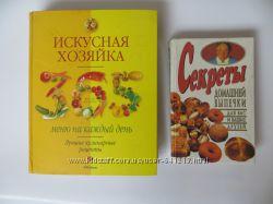 Две книги по кулинарии за 40 гр