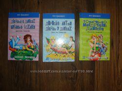 Книжки з серїі Енн Брашарес Товариство мандрівних джинсів