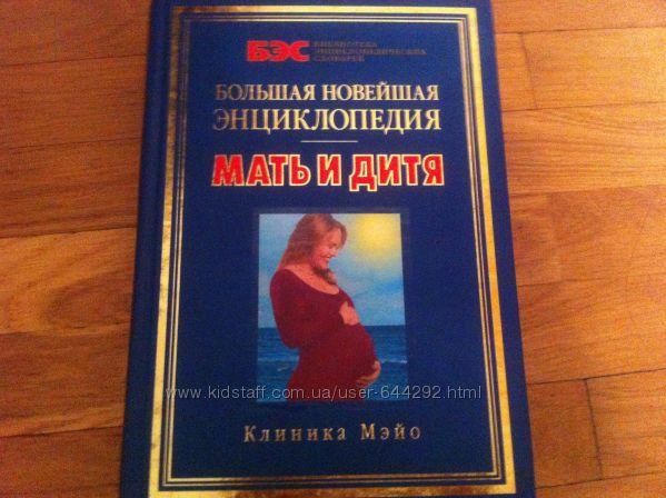 Большая новейшая энциклопедия Мать и дитя. Клиника Мэйо