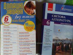 хрестоматія світова література, ГДЗ 6 класс