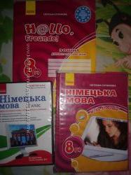 Комплект Сотникова Hallo freunde 8 класс c книгой для учителя