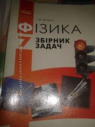 Збірник задач з фізики 7 клас