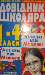 Довідник школяра 1-4 класи