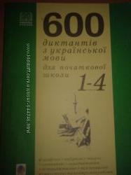 Диктанти з української мови 1-4 клас