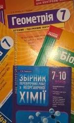 Зошити контролю знань біологія, хімія, алгебра, геометрія