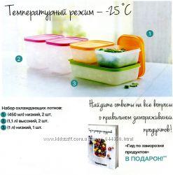 Набор Охлаждающих лотков Tupperware