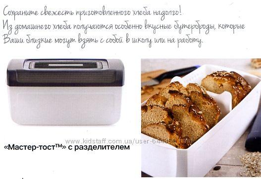 Мастер-тост  - хлебница малая Tupperware