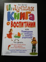 Книга о воспитании