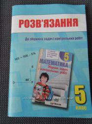 Решебник  и  ответы по математике за 6 класс