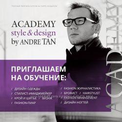 Академия стиля и дизайна Andre Tan