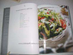 Книга по системе приготовления Zepter Гурман, рецепты, рекомендации