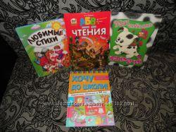Книги Подготовка к школе и другие