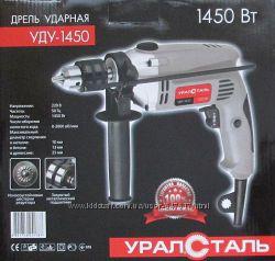 Дрель ударная электрическая Уралсталь Уду-1450
