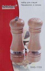 Набор для специй перцемолка и солонка Schtaiger Shg-1155