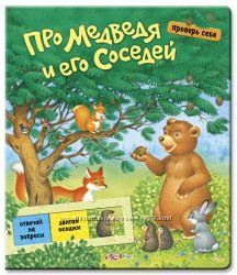 Про медведя и его соседей. Проверь себя. Азбукварик
