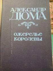 Книги Дюма Достоевский Стендаль Джованьоли