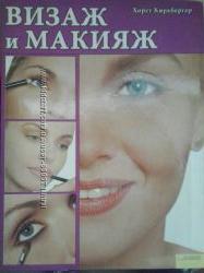Книга Визаж и макияж