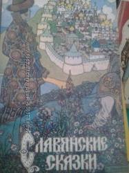 книга Славянские сказки