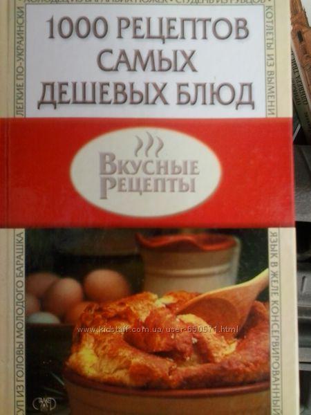 Самые дешевые и вкусные рецепты с