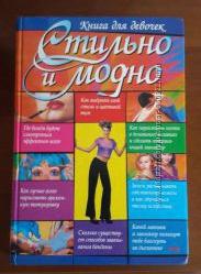 Энциклопедия для девочек Стильно и Модно Книга для девочек бу Издатель