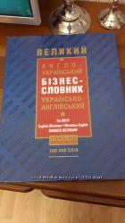 Великий Бізнес-словник Англо-Український Українсько-Англійський 100 000 слі