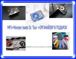Mp3-плеер iPod shuffle копия Наушники Монстер бит