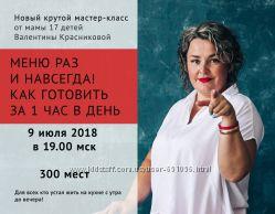 Меню раз и навсегда Как готовить 1 час в день Валентина Красникова