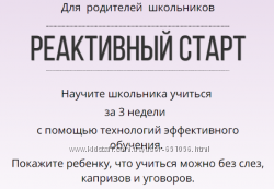 Научите школьника учиться за 3 недели Татьяна Джало