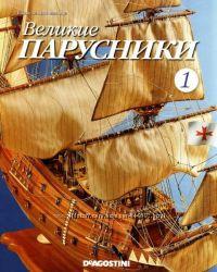 Продам  журналы Великие Парусники  DeAgostini