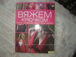 книги о вязании крючком и спицами