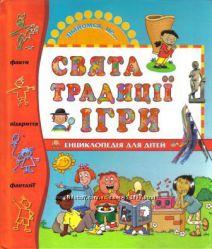 Свята, традиції, ігри. Енциклопедія для дітей.