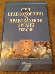 Суд, правоохоронні та правозахисні органи України Кондратьев Я.