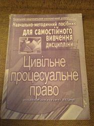 Цівільне процесуальне право Навч. посібник КНЕУ 2003