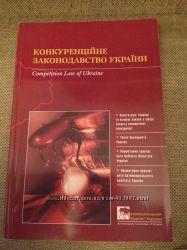 Конкуренційне законодавство України Збірник Антимонопольного комітету