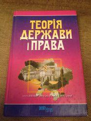 Теорія держави і права Підручник  с. л. лисенков 2005