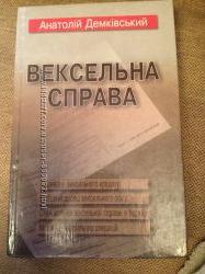 Вексельна справа Навч. посібник Демківський Анатолій