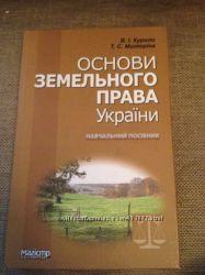 Основи земельного права України Курило В. І Моторіна Т. С.