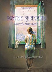 книга Натали Гершон  Крутые перемены