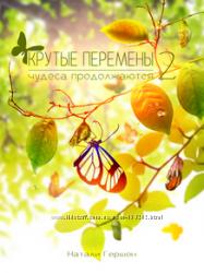 книга Натали Гершон  Крутые перемены 2