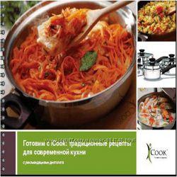 Amway Сборник рецептов с рекомендациями диетолога Готовим с iCook