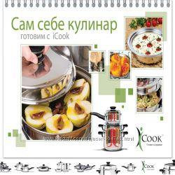 Amway Сборник Готовим с iCook. Сам Себе кулинар