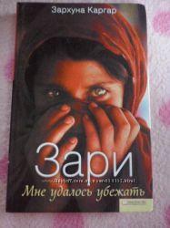 Хорошие книги недорого