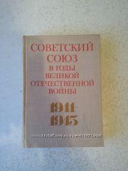 Советский Союз в годы Великой Отечественной войны.