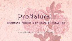 ProNatural -натуральна косметика, професійні інгрідієнти, розроблено лікаре
