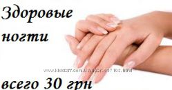 Укрепление и лечение ногтей, запечатування в домашніх умовах