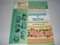 Украинский язык и литература. ЗНО.