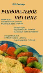 Книга Рациональное питание Смоляр В. И.